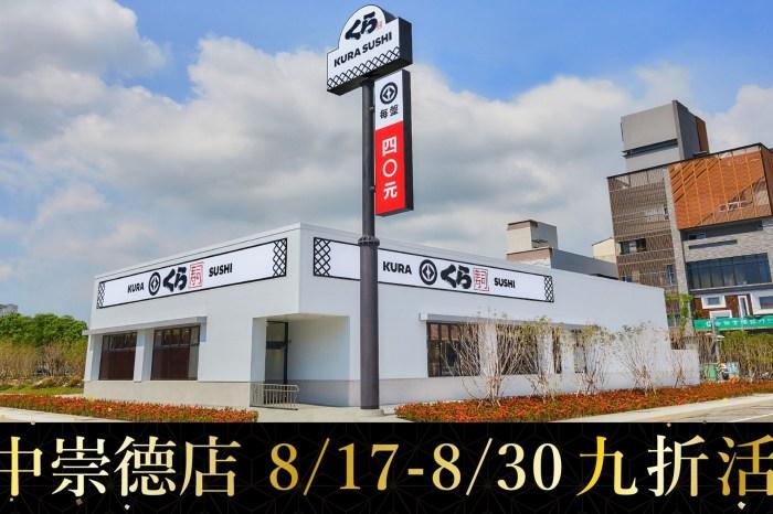 藏壽司台中崇德路店   準備吃起來~北屯第二間「藏壽司」開幕時間公布啦!