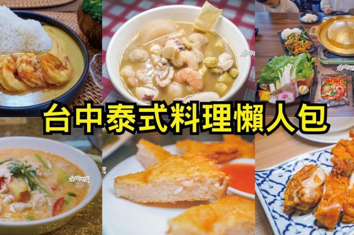 台中泰式料理懶人包|精選14間泰式餐廳,泰式咖哩、泰式銅盤烤肉、打拋豬、椒麻雞、泰式拉麵、芒果糯米飯、香蕉煎餅