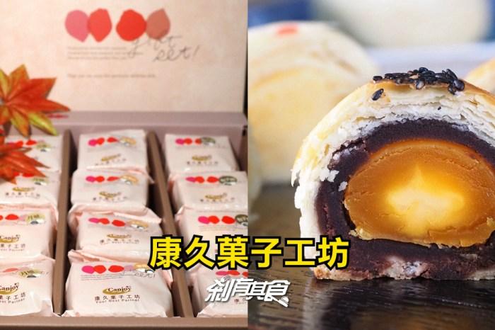 康久菓子工坊 大雅人最愛麵包店 「蛋黃酥、月娘、松子酥」中秋禮盒熱賣中
