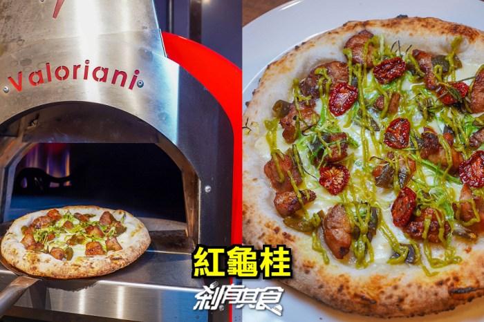 紅龜桂義台料理 | 台中披薩推薦 400度高溫窯烤「虎斑紋披薩」義大利麵也好好吃 (影片)
