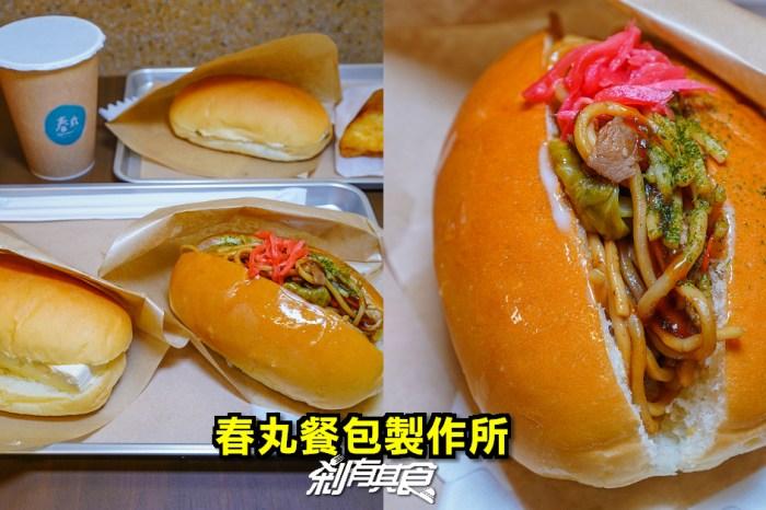 春丸餐包製作所 東市店 | 台中北區早午餐 27種口味餐包 「炒麵麵包」一早就能吃到!