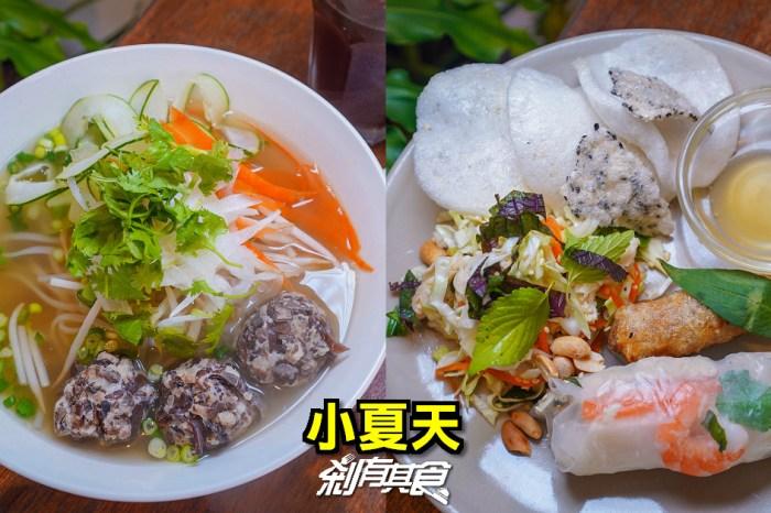 小夏天   台中越南美食 老宅新生的越南河粉、法國麵包還有「時沐」法式鹹派