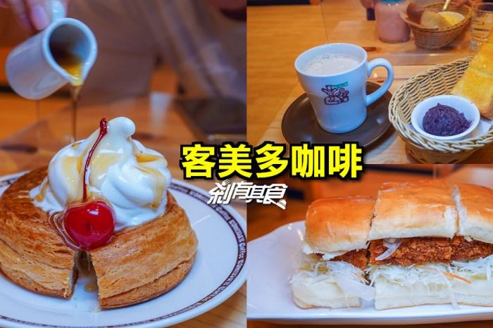 客美多咖啡台中公益店 | 來自名古屋的50年咖啡老店 點飲料送厚片吐司