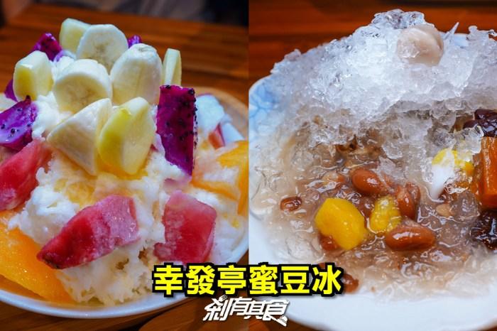 83年蜜豆冰老店停業?「幸發亭蜜豆冰健行店」還能吃到11種配料「招牌蜜豆冰」、水果雪綿冰