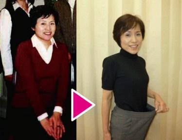 体重57.6kg→45.1kg 体脂肪37%→20.8%