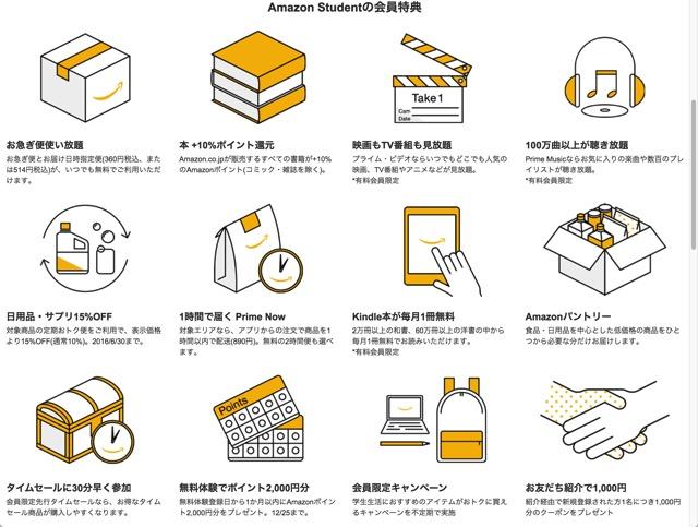 Amazon co jp Amazon Student