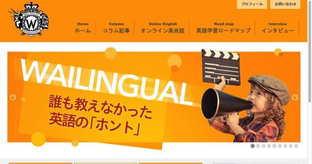 ワイリンガル 誰も書かなかった英語の ホント ここにあります 英会話学習のために必要な事をすべてまとめたわかりやすいサイト