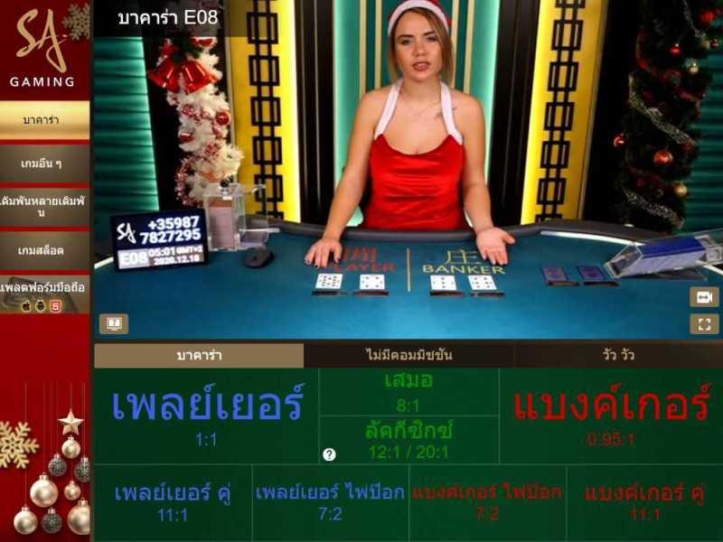 SA Casino บาคาร่าออนไลน์ คืนเงินทุกยอดเล่นค่าคอม 0.7%