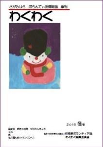 ボランティア情報誌「わくわく32号」2016年冬の表紙画像