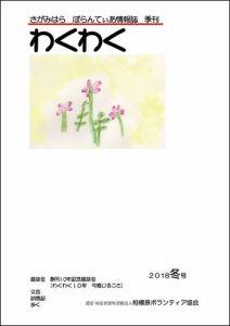 ぼらんてぃあ情報誌「わくわく40号」2018年冬の表紙画像