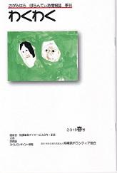 wakuwaku45gou