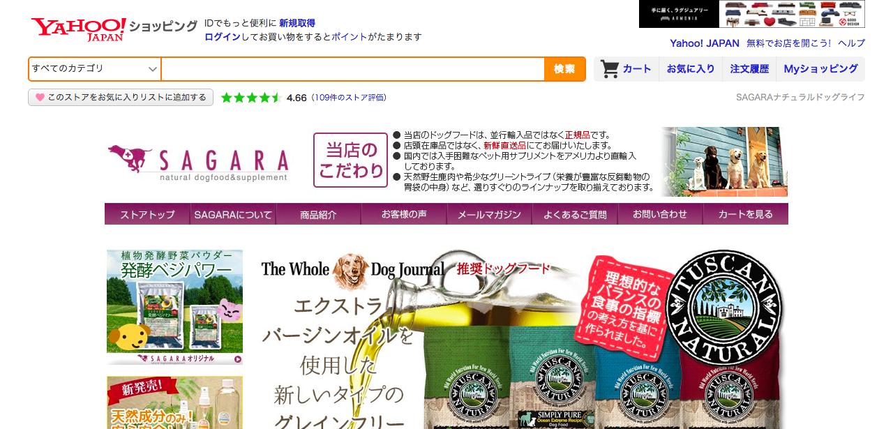Yahooショッピング通販サイト制作(自社)