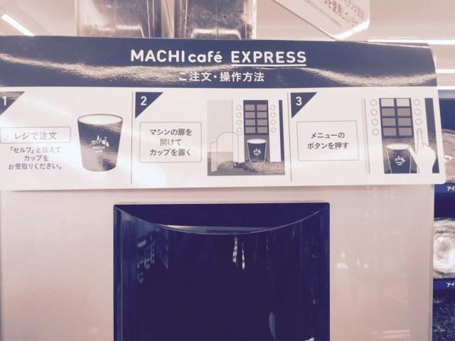 ローソンのコーヒーの買い方!セルフとマシンで味が全然違った件2