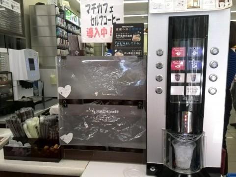 ローソンのコーヒーの買い方!セルフとマシンで味が全然違った件6
