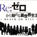 【リゼロ-DEATH OR KISS】限定版&早期購入特典!amazonと楽天比較