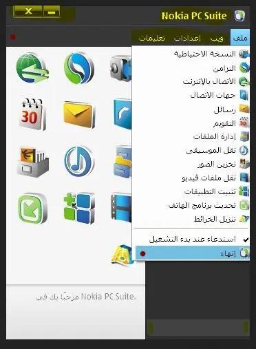 برنامج النوكيا nokia pc suite عربي