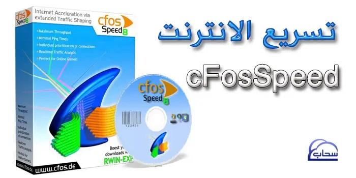 تسريع الانترنت بواسطة برنامج cfosspeed