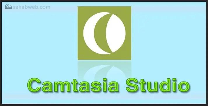 تعرف على كامتازيا ستديو لتسجيل شاشة الكمبيوتر