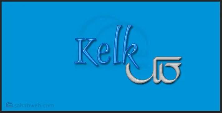 كلك سرع سهل الاستخدام متقدم kelk