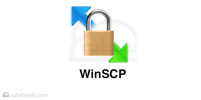 صورة winscp لنقل الملفات