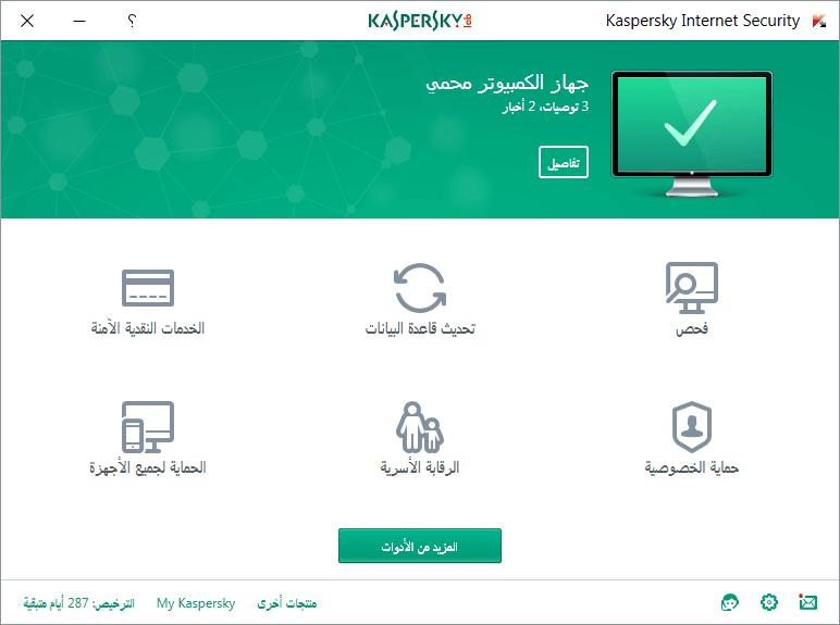 تحميل كاسبر سكاي انترنت سكيورتي 2019 عربي مجاناً