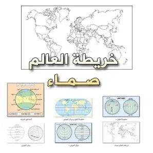 25 خريطة تساعدك على فهم العالم نون بوست