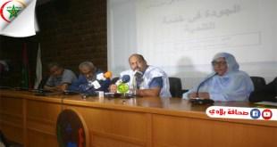 يوم تحسيسي حول ترقية الجودة منظم من طرف غرفة التجارة والصناعة والزراعة الموريتانية