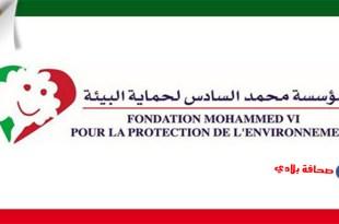 الاميرة للا حسناء تترأس مجلس ادارة مؤسسة محمد السادس لحماية البيئة
