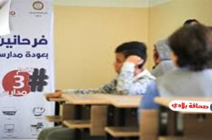 بمساعدة أمريكية..معدات تعليمية لثلاث مدارس بمدينة بنغازي