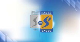 """شركة توزيع الكهرباء و الغاز """"SADEG"""" تحدث حركة تغيير وتجديد"""