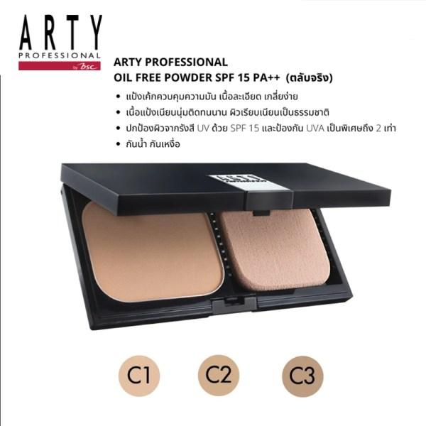 Arty Professional ARTY PROFESSIONAL OIL FREE POWDER SPF 15 PA++