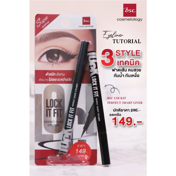 Bsc Cosmetology BSC COSMETOLOGY Lock It Fit Perfect Sharp Liner 0.5g #K1