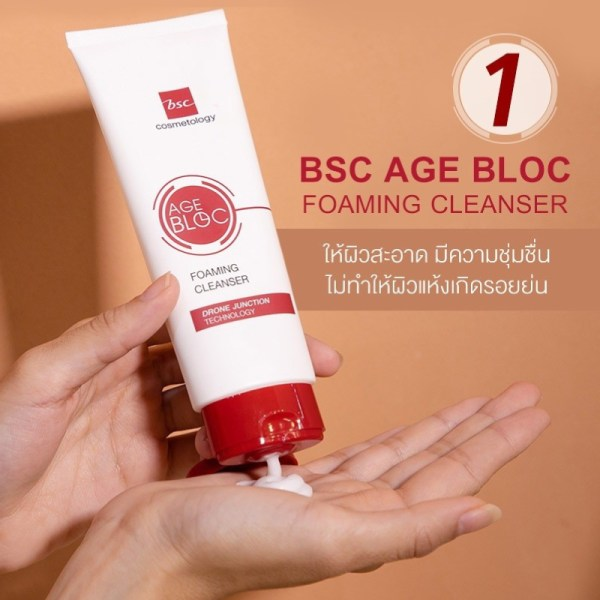 Bsc Cosmetology BSC COSMETOLOGY AGE BLOC FOAMING CLEANSER