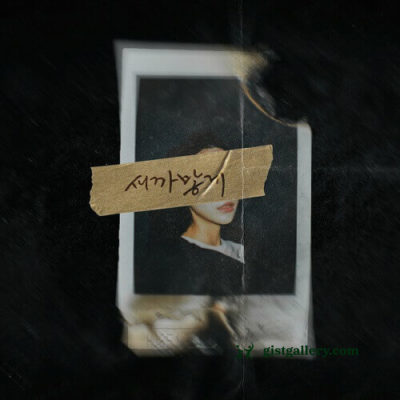 Kim Jae Hwan - Burned All Black