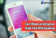 Instagram, Paise Kamaye, Earn, Money, How to, Online Business