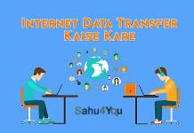 internet data transfer kaise kare
