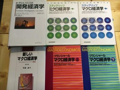 経済学 専門書