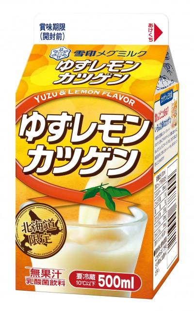 ゆずレモンカツゲン