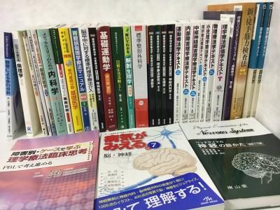 理学療法士・作業療法士専門書