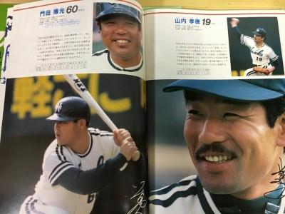 門田さん、山内さん