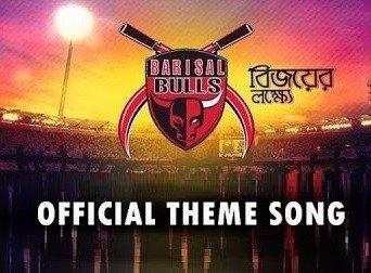 Barishal Bulls Theme Song   HQ – BPL 2015