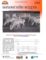 Mongolian_issue_18_MN