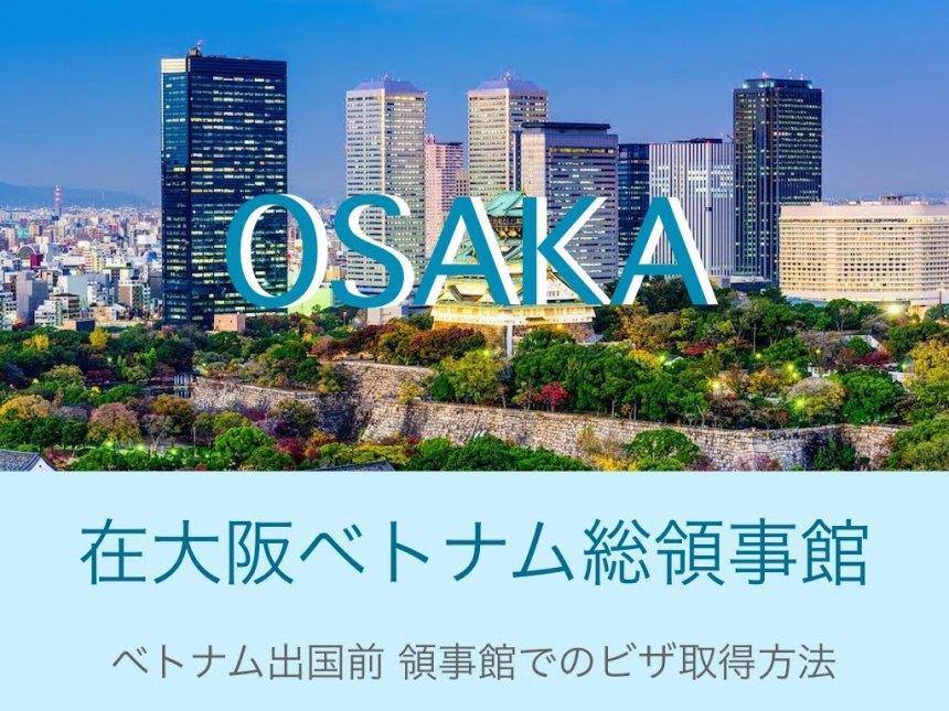 在大阪ベトナム総領事館_ビサの取得方法_Osaka_Vietnam_Consulategeneral_Visa_how-to