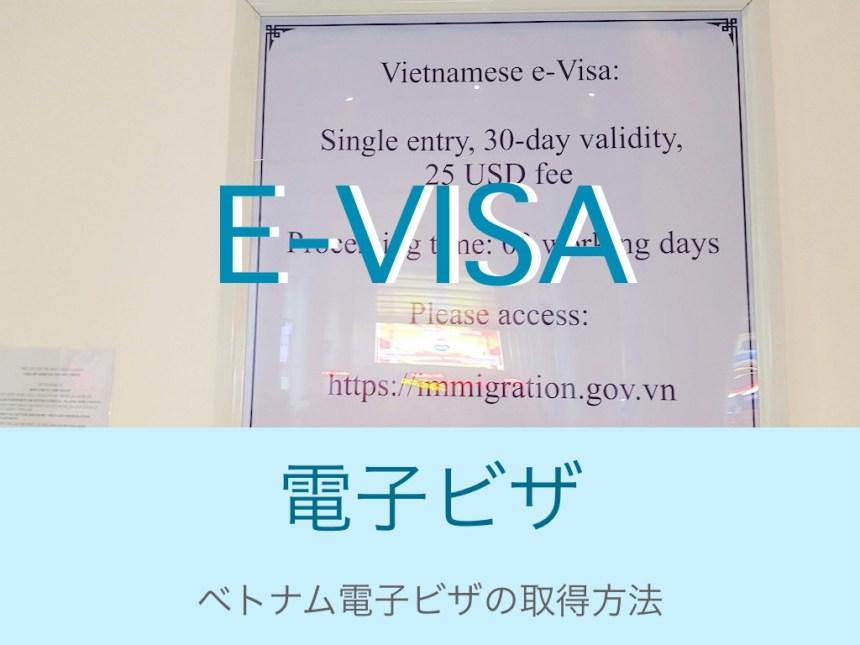 改_ベトナム_電子ビザ_取得方法_Vietnam_Visa_E-Visa_Howto_SaigonVisa
