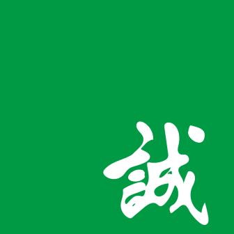 L04A_誠信綠