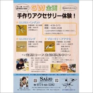 シルバーアクセサリー製作体験の案内|SAIJO|京都/宇治|彫金教室/体験/アクセサリースクール