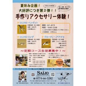 シルバーアクセサリー製作体験|SAIJO|京都/宇治|彫金教室/体験/アクセサリースクール