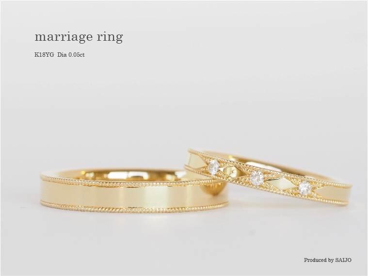 マリッジリング 結婚指輪 ミルグレイン SAIJO 森拓郎 K18