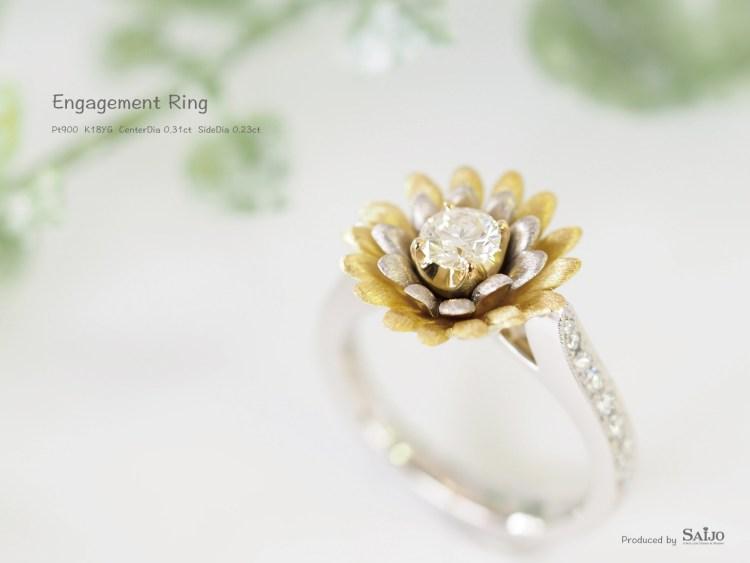 SAIJOで花をモチーフにして作られた、オーダーメイドの婚約指輪