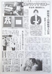 第31回技能グランプリの『金賞』『内閣総理大臣賞』にあたり『洛タイ新報』に掲載されたSAIJOの森拓郎|SAIJO|京都 宇治|オーダーメイドジュエリー